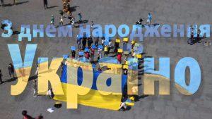 Сердечно вітаю Вас із Днем Незалежності України
