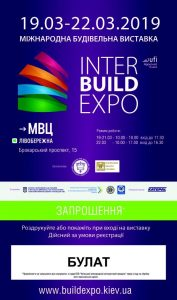 Запрошення на виставку INTER BUILD EXPO 2019!