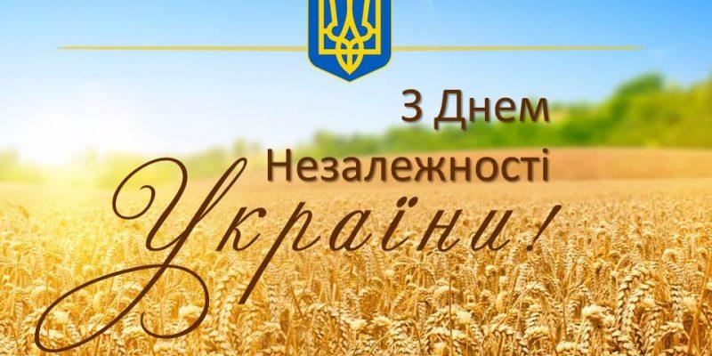 З Днем Народження УКРАЇНА!!!