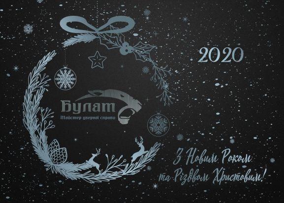 2020 рік привітання Булат
