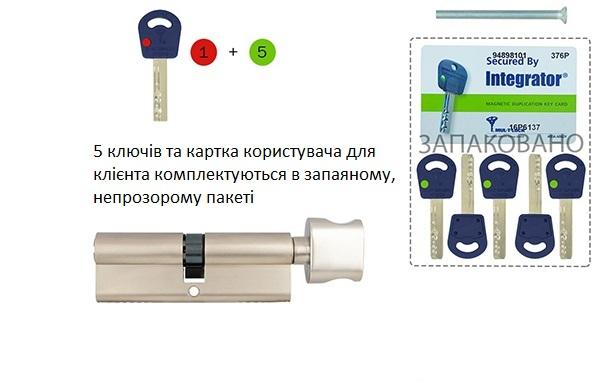 mul-t-lock Циліндр Integrator